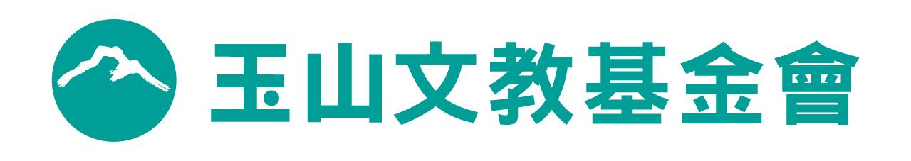 協力贊助:玉山文教基金會標誌