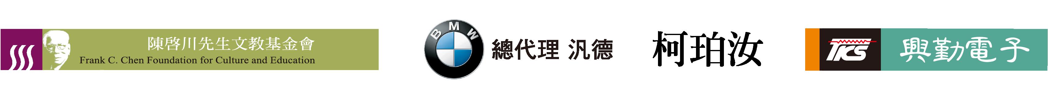 贊助單位標誌:陳啟川先生文教基金會、BMW總代理 汎德、柯珀汝、興勤電子
