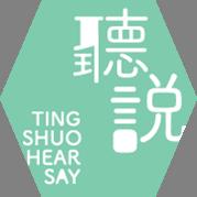 親子日夥伴∣聽說 Ting Shuo Hear Say : Nigel Brown & 張惠笙
