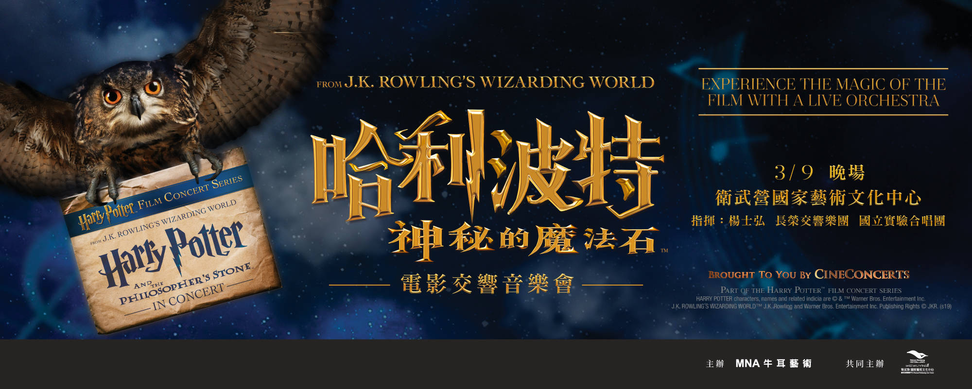 Harry Potter Film Concert Series - Programs | National