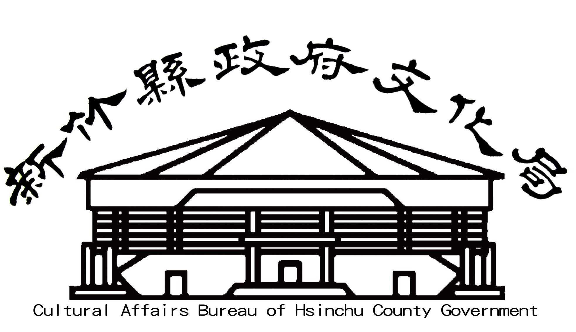 標誌:新竹縣政府文化局