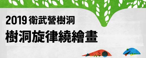 衛武營國家藝術文化中心 WeiWuYing National Kaohsiung Center For