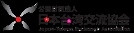 標誌:公益財團法人 日本台灣交流協會