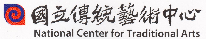 標誌:國立傳統藝術中心