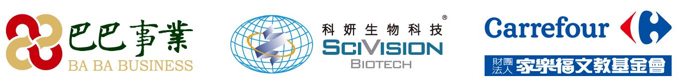 巴巴事業、科妍生物科技、財團法人家樂福文教基金會