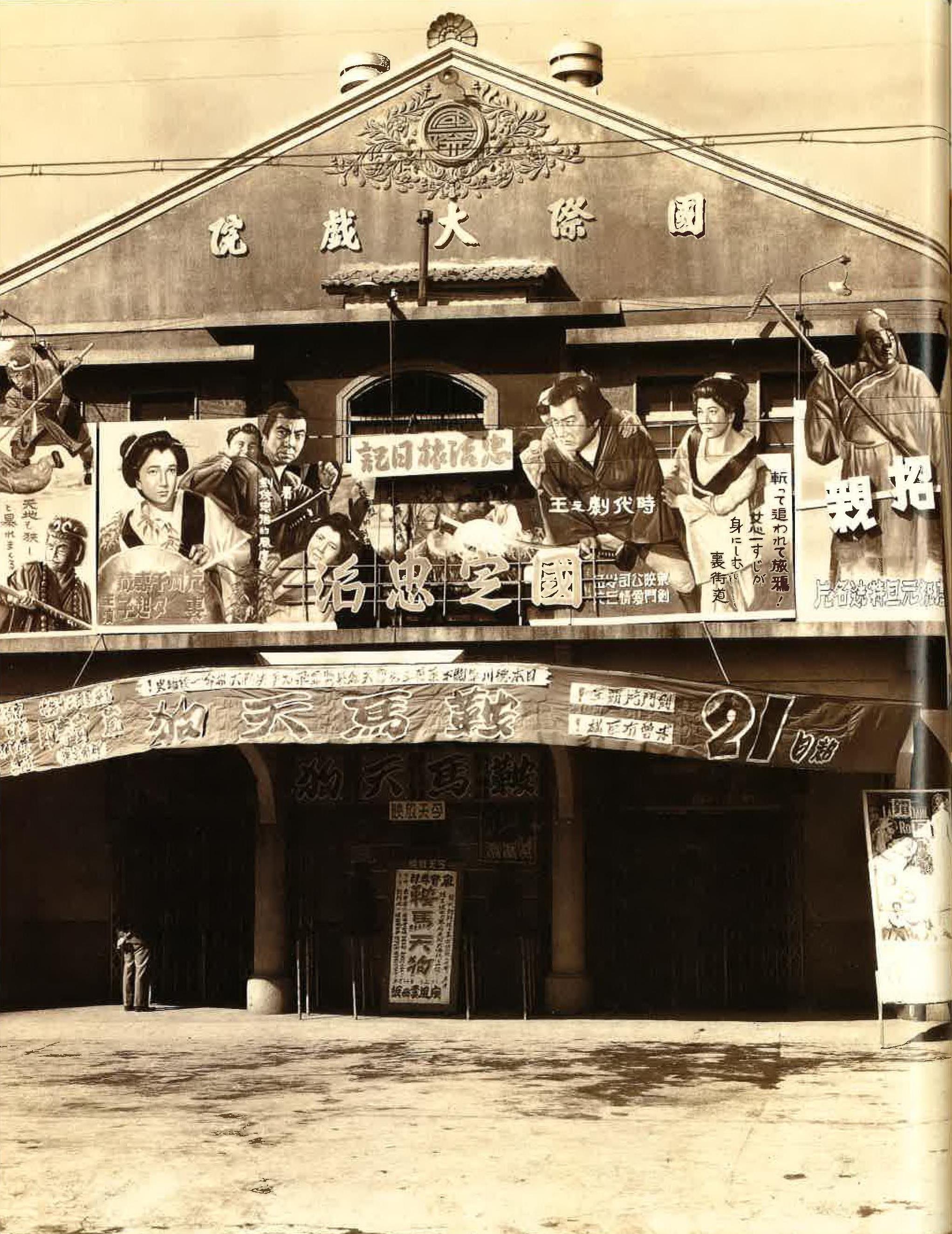 照片:昔日高雄鹽埕國際戲院外頭掛著鞍馬天狗彩帶,取自《高雄老舊電影院探索》