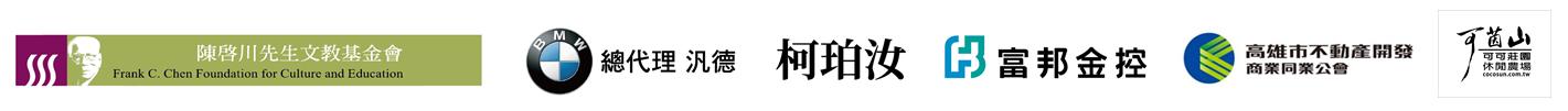 贊助單位標誌:陳啟川先生文教基金會、BMW總代理 汎德、柯珀汝、富邦金控、高雄市不動產開發商業同業公會