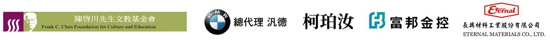 贊助單位標誌:陳啟川先生文教基金會、BMW總代理 汎德、柯珀汝、富邦金控、長興材料工業股份有限公司