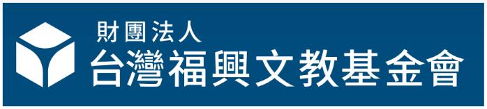 贊助單位:台灣福興文教基金會